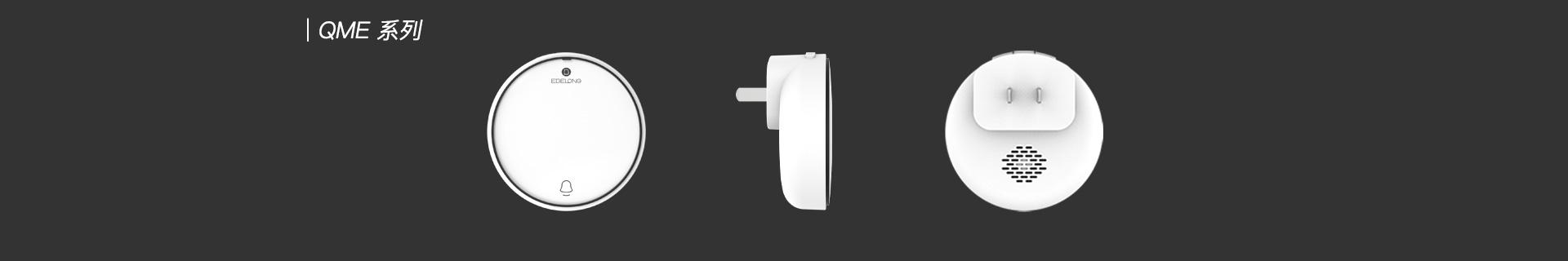 易百珑自发电安防主机QME图